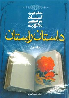کتاب داستان راستان (جلد 1)