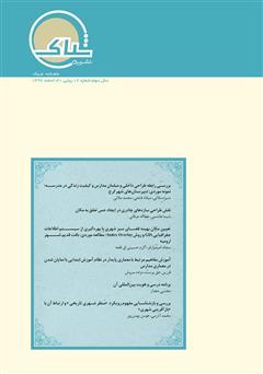 دانلود نشریه علمی تخصصی شباک - شماره 12