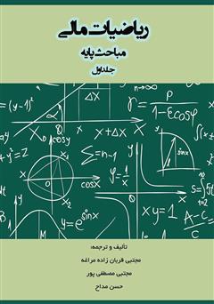 دانلود کتاب ریاضیات مالی: مباحث پایه - جلد اول