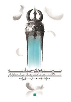 دانلود کتاب بر ستیغهای حماسه: جستارهایی دربارهی شاهنامه و دیگر حماسههای ایرانی