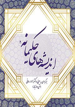 دانلود کتاب اندیشههای حکیمانه متن دو زبانه - جلد دوم