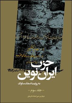 کتاب حزب ایران نوین: به روایت اسناد ساواک (جلد سوم)
