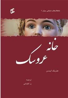کتاب خانه عروسک