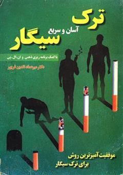 کتاب ترک آسان و سریع سیگار با کمک برنامه ریزی ذهنی و ان.ال.پی