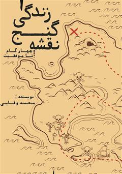 دانلود کتاب نقشه گنج زندگی