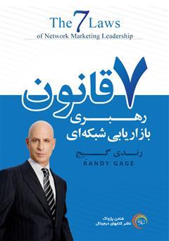 دانلود خلاصه کتاب هفت قانون رهبری بازاریابی شبکهای
