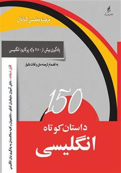 کتاب 150 داستان کوتاه انگلیسی به انضمام ترجمه متون و لغات دشوار