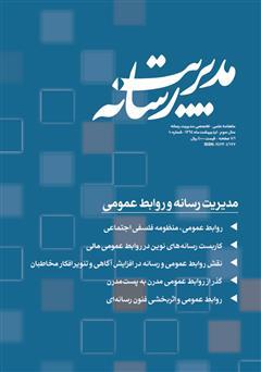 دانلود ماهنامه مدیریت رسانه - شماره 10