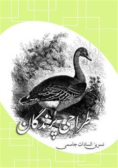کتاب طراحی پرندگان