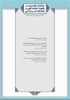 دانلود فصلنامه مطالعات کاربردی در علوم اجتماعی و جامعهشناسی - شماره 7