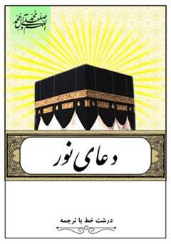 دانلود کتاب دعای نور