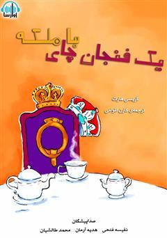 دانلود کتاب صوتی یک فنجان چای با ملکه