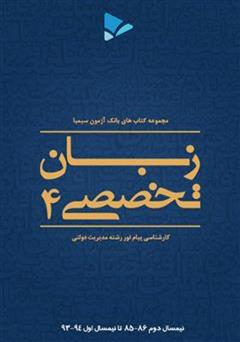 کتاب زبان تخصصی (4)
