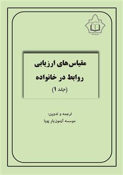 دانلود کتاب مقیاسهای ارزیابی روابط در خانواده (10 مقیاس خانواده) - جلد 1