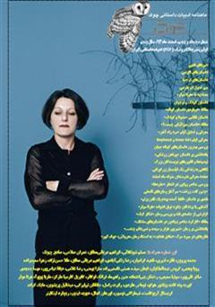 ماهنامه ادبیات داستانی چوک - شماره 55