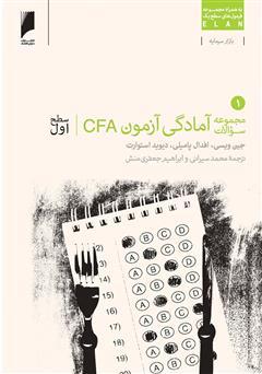 کتاب مجموعه سوالات آزمون CFA سطح اول - جلد 1