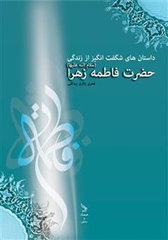 کتاب داستان های شگفت انگیز از زندگی حضرت فاطمه زهرا (سلام الله علیها)