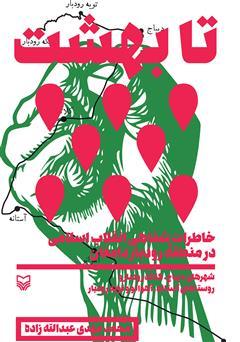 دانلود کتاب تا بهشت: خاطرات شفاهی انقلاب اسلامی در منطقه رودبار دامغان