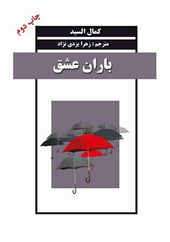 کتاب باران عشق