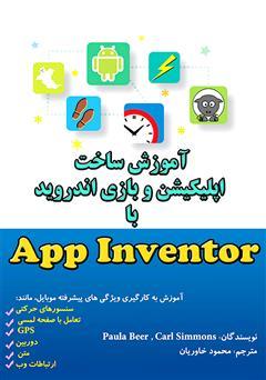 دانلود کتاب آموزش ساخت اپلیکیشن و بازی اندروید با App Inventor