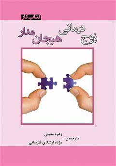 کتاب زوج درمانی هیجان مدار