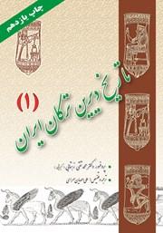 دانلود کتاب تاریخ دیرین ترکان ایران - جلد اول