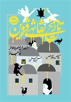 دانلود کتاب تاریخ نقاشی قزوین (از دوران صفویه تا اواخر قاجار)