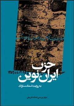 کتاب حزب ایران نوین: به روایت اسناد ساواک (جلد اول)