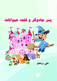 دانلود کتاب پسر جادوگر و قلعه حیوانات