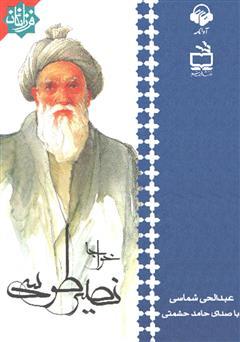 دانلود کتاب صوتی خواجه نصیر طوسی