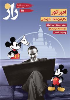کتاب مجله راز - شماره 112