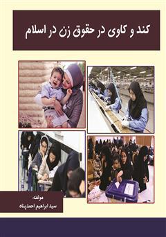 دانلود کتاب کند و کاوی در حقوق زن در اسلام