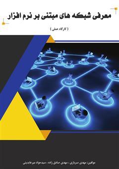 دانلود کتاب معرفی شبکههای مبتنی بر نرمافزار (کارگاه عملی)