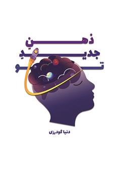 دانلود کتاب ذهن جدید تو