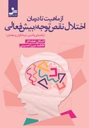دانلود کتاب از ماهیت تا درمان اختلال نقص توجه - بیش فعالی