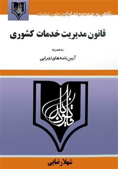 دانلود کتاب قانون مدیریت خدمات کشوری: به همراه آییننامههای اجرایی