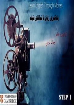 کتاب یادگیری انگلیسی از طریق فیلم