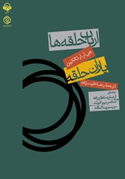 دانلود کتاب صوتی ارباب حلقهها - جلد اول: یاران حلقه
