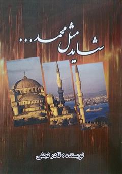 دانلود کتاب شاید مثل محمد...