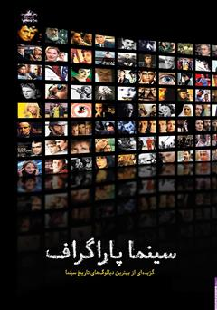 دانلود کتاب سینما پاراگراف: گزیدهای از بهترین دیالوگهای تاریخ سینما