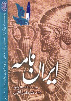 دانلود کتاب ایران نامه
