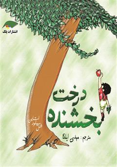 دانلود کتاب درخت بخشنده