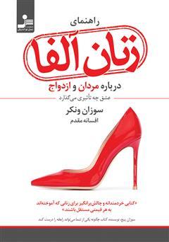 دانلود کتاب راهنمای زنان آلفا