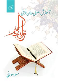 دانلود کتاب آموزش اصول روان خوانی قرآن کریم