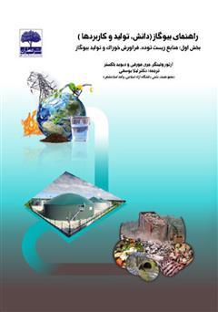 دانلود کتاب راهنمای بیوگاز (دانش، تولید و کاربردها)