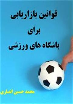 کتاب قوانین بازاریابی برای باشگاه های ورزشی