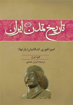 دانلود کتاب تاریخ تمدن ایران: امپراطوری اشکانیان (پارتها) - جلد چهارم