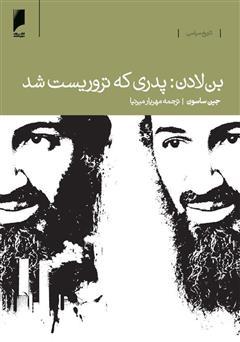 دانلود کتاب بن لادن: پدری که تروریست شد