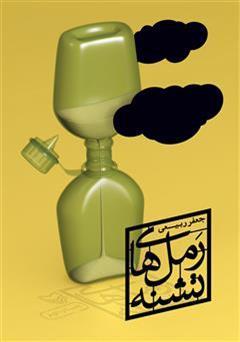 دانلود کتاب رمل های تشنه: خاطرات اسیر آزاد شده ایرانی