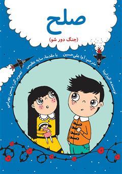 دانلود کتاب صلح (جنگ دور شو) - فارسی